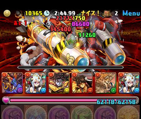 火と闇の鉄星龍 超地獄級 3F フレイムキーパー撃破