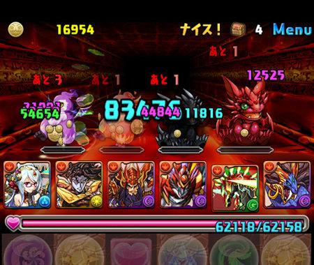 火と闇の鉄星龍 超地獄級 4F突破