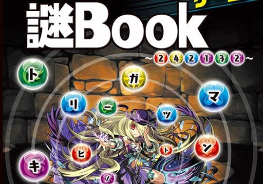 2月26日に「パズドラ謎BOOK」が発売!特典にスカーレットやゼウス&ヘラなど7体