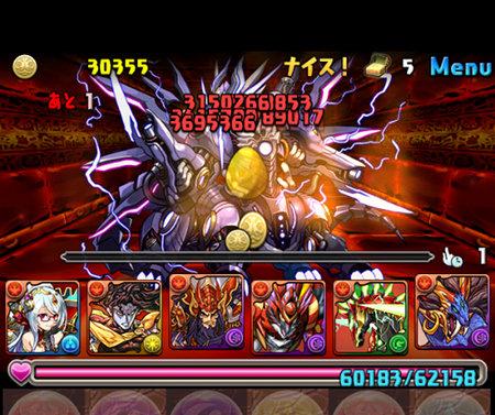 火と闇の鉄星龍 超地獄級 6F ハダル撃破