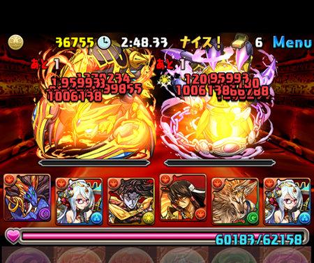 火と闇の鉄星龍 超地獄級 ボス撃破