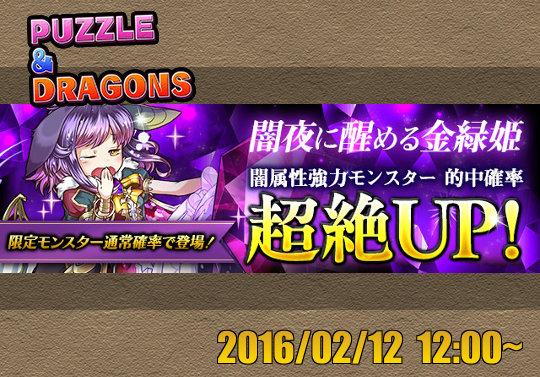 新レアガチャイベント『闇夜に醒める金緑姫』が2月12日12時から開催!ダークカーニバル