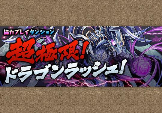2月19日17時30分からマルチ「超極限ドラゴンラッシュ!」 が登場!