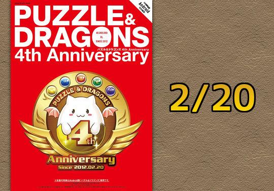 「パズル&ドラゴンズ 4th Anniversary」が2月20日に発売!特典はゴールドネッキー・フォース
