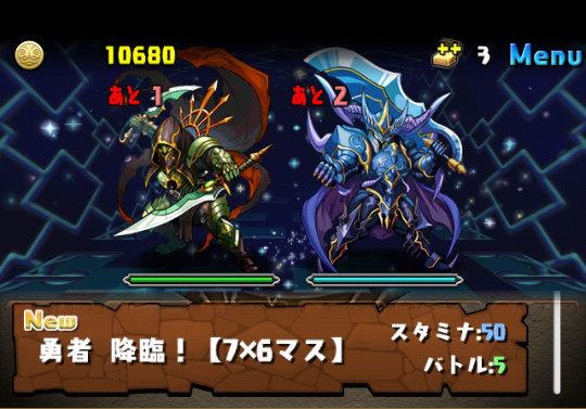 【降臨チャレンジ15】勇者降臨!<7×6マス> 攻略&ダンジョン情報