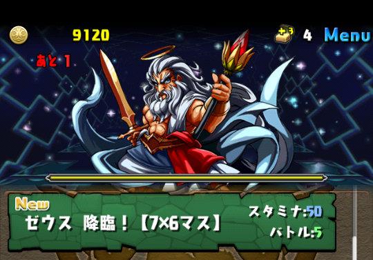 【降臨チャレンジ15】ゼウス降臨!<7×6マス> 攻略&ダンジョン情報