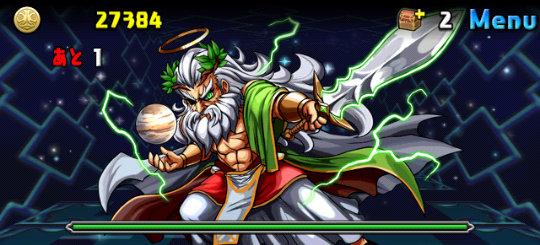 ゼウス・ディオス降臨! 超地獄級 ボス ゼウス・ディオス