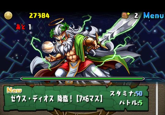 【降臨チャレンジ15】ゼウス・ディオス降臨!<7×6マス> 攻略&ダンジョン情報