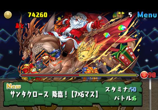 【降臨チャレンジ15】サンタクロース降臨!<7×6マス> 攻略&ダンジョン情報