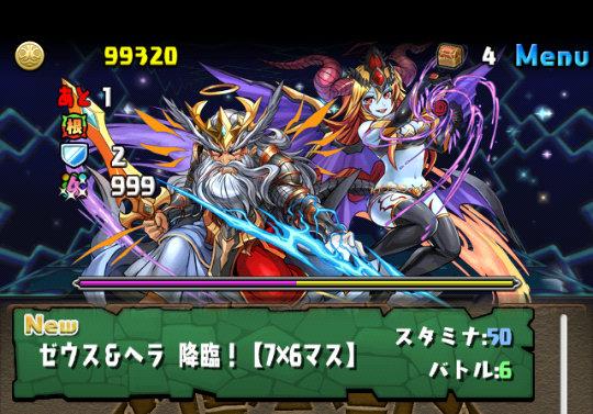 【降臨チャレンジ15】ゼウス&ヘラ降臨!<7×6マス> 攻略&ダンジョン情報