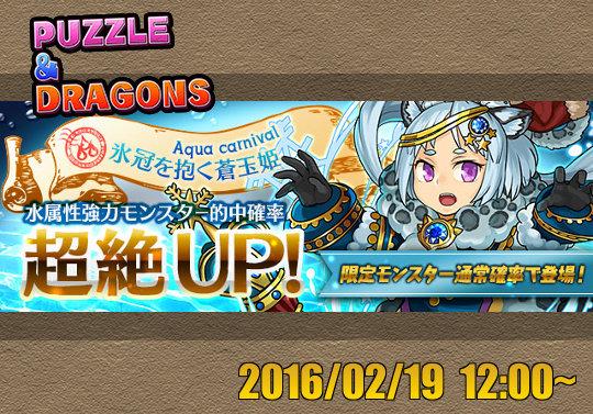 新レアガチャイベント『氷冠を抱く蒼玉姫』が2月19日12時から開催!アクアカーニバル