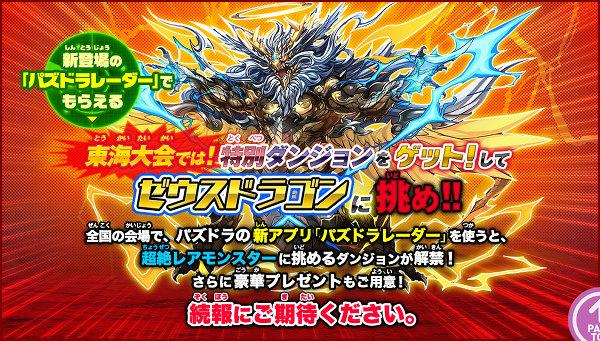 a432_zeus_dragon_coming_media1