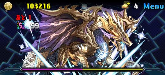 超極限ドラゴンラッシュ! 超絶地獄級 5F デフォード