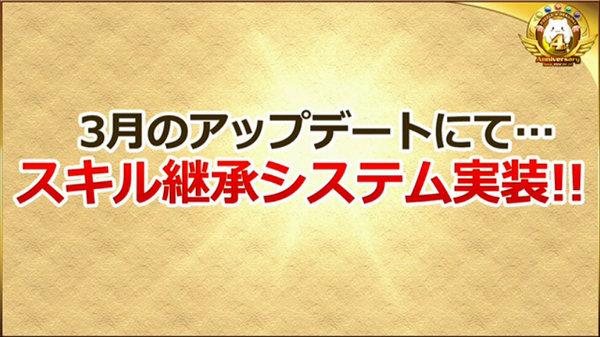 【ニコ生情報】スキル継承など最新アップデートを発表