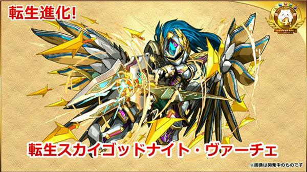 【ニコ生情報】新たな進化は「転生進化」!魔剣士たちがさらに強くなる