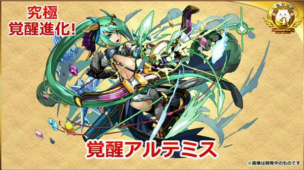 【ニコ生情報】覚醒アルテミス、超究極英雄神3体を発表!