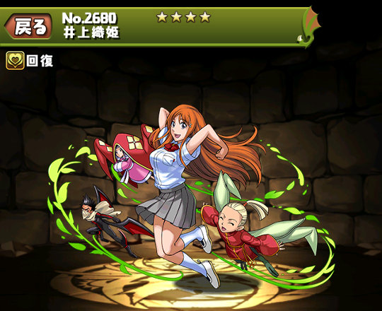 井上織姫のステータス