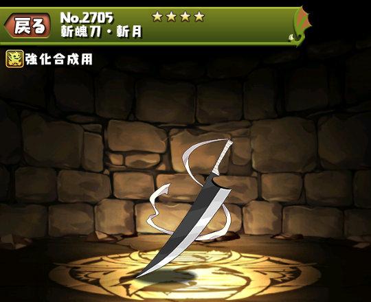 斬魄刀・斬月のステータス