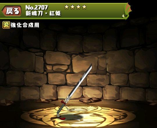 斬魄刀・紅姫のステータス
