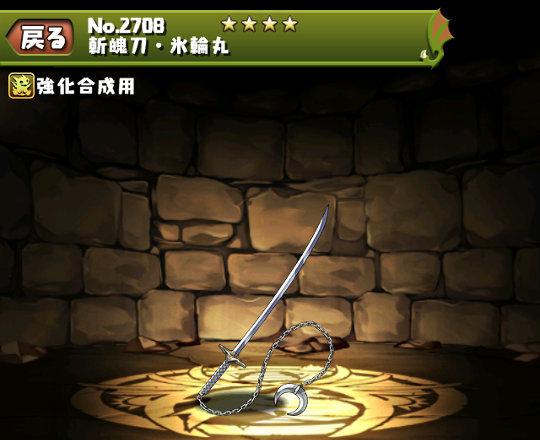 斬魄刀・氷輪丸のステータス