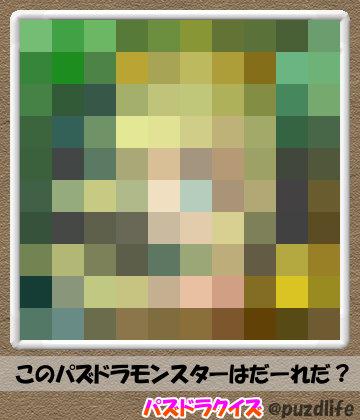 パズドラモザイククイズ47-4