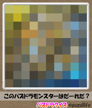 パズドラモザイククイズ47-7