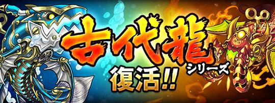「古代龍」シリーズ復活!!