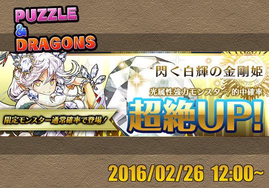 新レアガチャイベント『閃く白輝の金剛姫』が2月26日12時から開催!ライトカーニバル