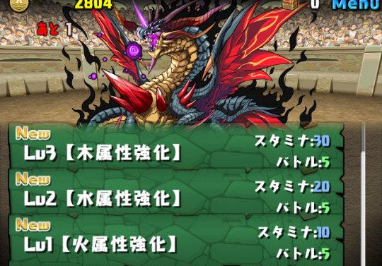 チャレンジダンジョン25 Lv1~3 攻略&ダンジョン情報