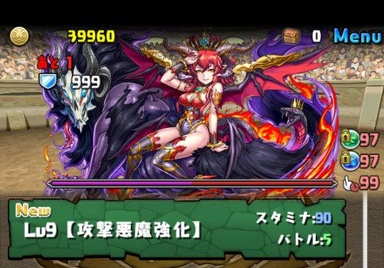 チャレンジダンジョン25 Lv9<攻撃悪魔強化> 攻略&ダンジョン情報