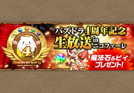 3月2日から4周年記念ニコ生のピィ配布ダンジョンが来る!今回もピィがランダム出現