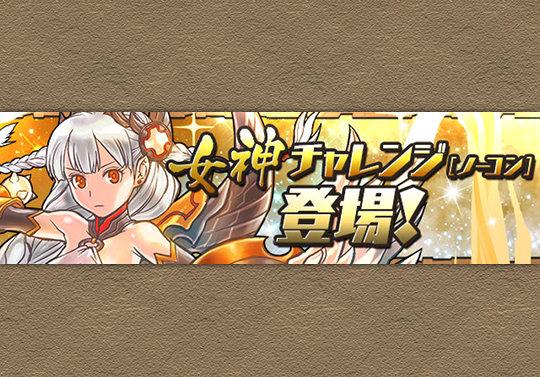 女神チャレンジ【ノーコン】がやってくる!3月7日から