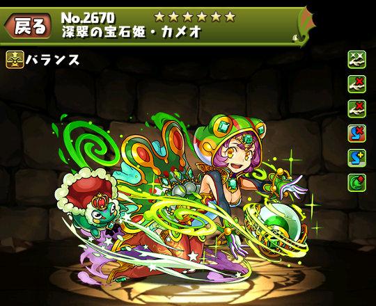深翠の宝石姫・カメオのステータス