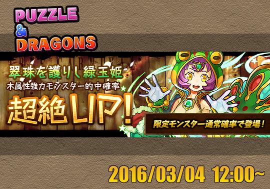 新レアガチャイベント『翠珠を護りし緑玉姫』が3月4日12時から開催!ツリーカーニバル