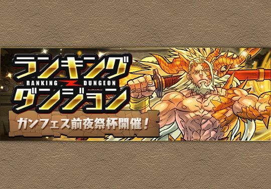 3月7日からランキングダンジョン「ガンフェス前夜祭杯」が登場!固定チームでの挑戦