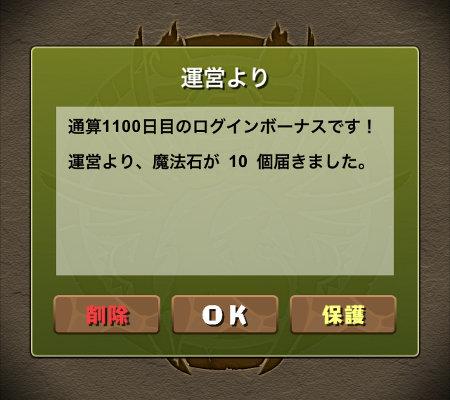 1100日ログインボーナス