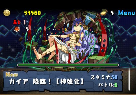 【女神チャレンジ】ガイア降臨!<神強化> 攻略&ダンジョン情報