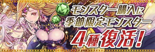 モンスター購入に季節限定モンスター4種復活!