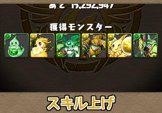 煌と地の鉄星龍でスキル上げできるモンスターの一覧表