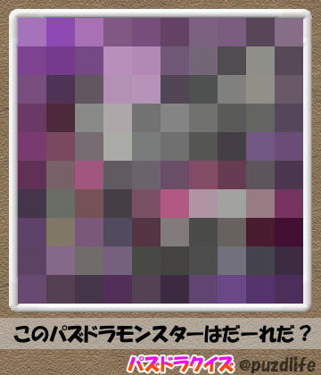 パズドラモザイククイズ48-2