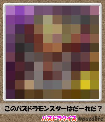 パズドラモザイククイズ48-3