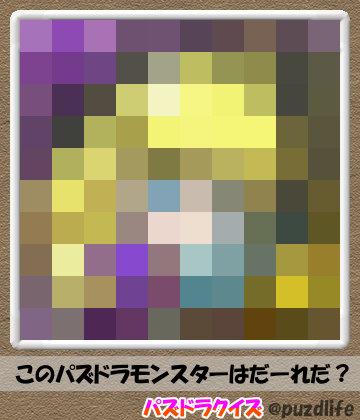 パズドラモザイククイズ48-5