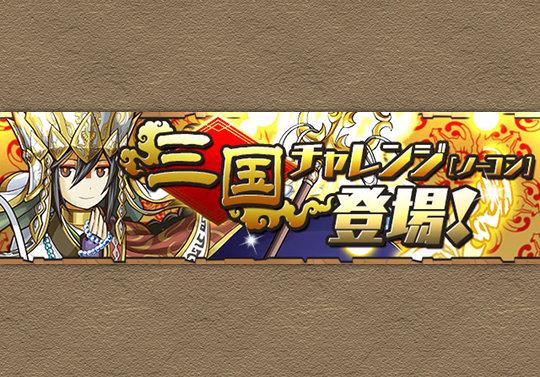 三国チャレンジ【ノーコン】がやってくる!3月22日から