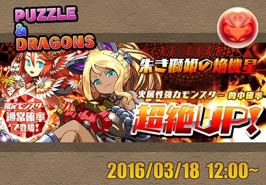 新レアガチャイベント『朱き獅姫の焔機星』が3月18日12時から開催!ファイアカーニバル