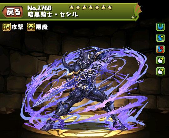 暗黒騎士・セシルのステータス