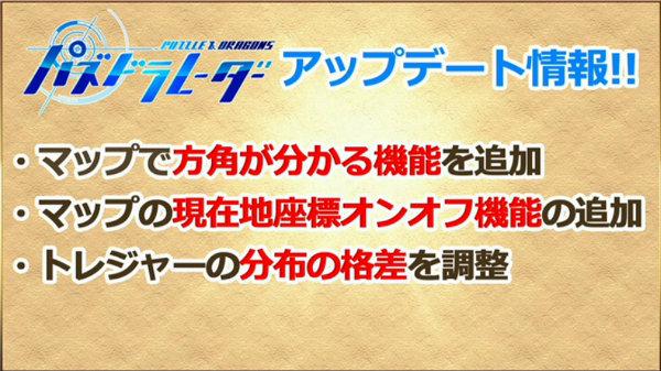 【ニコ生情報】パズドラレーダーのアップデート情報
