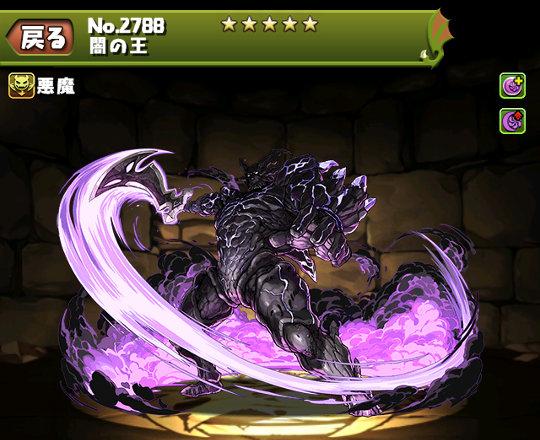 闇の王のステータス