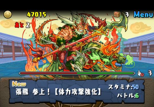 【三国チャレンジ】張飛参上!<体力攻撃強化> 超地獄級 攻略&ダンジョン情報