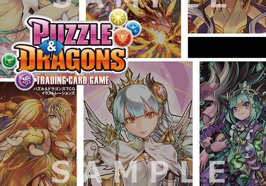 3月31日にパズドラTCGイラストレーションズが発売!本家と異なる美麗イラスト