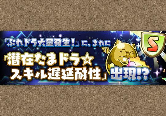 ゲリラ「ぷれドラ大量発生!」にまれに潜在たまドラ☆スキル遅延耐性が登場